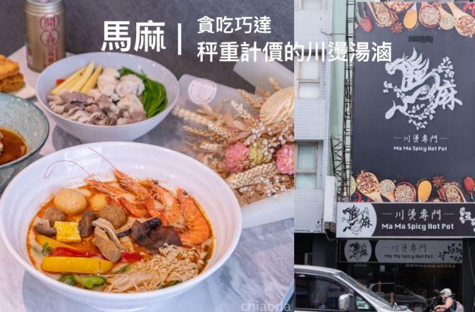 馬麻川燙專門|中清路上麻辣燙 有5種(辣/不辣)湯頭和50種配料可選擇 激推麻辣奶香和原湯!