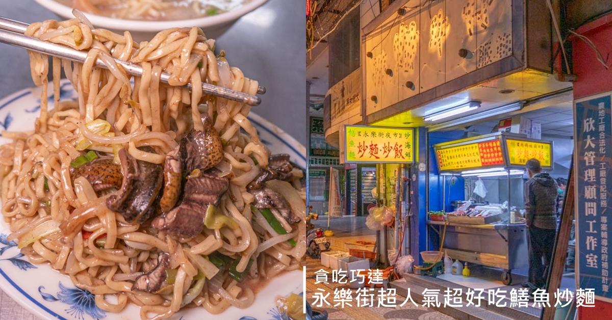 彰化市永樂街超人氣鱔魚炒麵