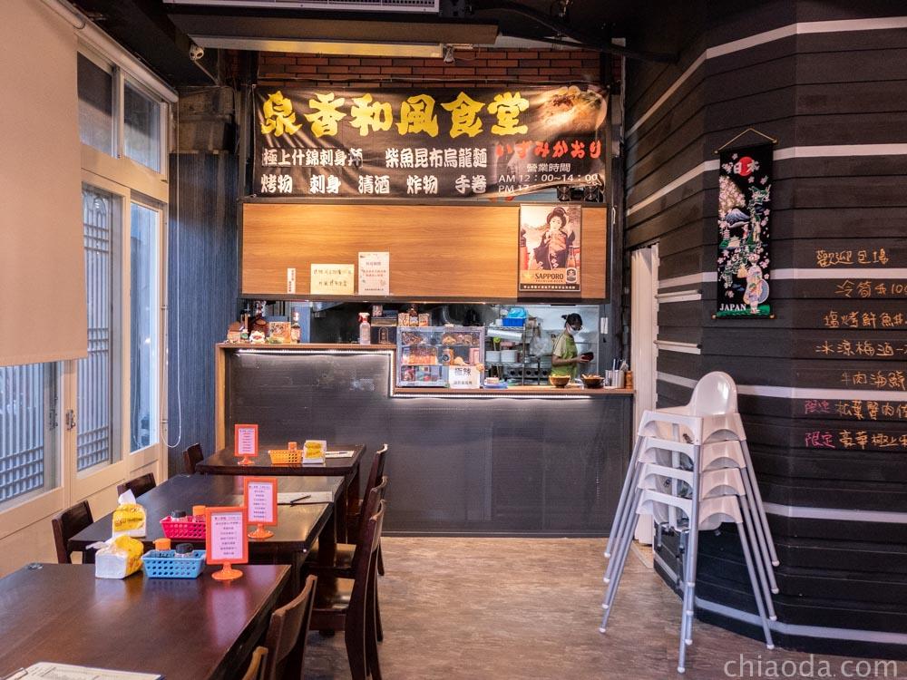 泉香平價日式料理