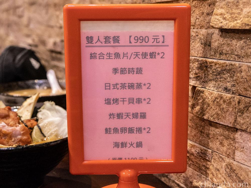 泉香平價日式料理 雙人套餐