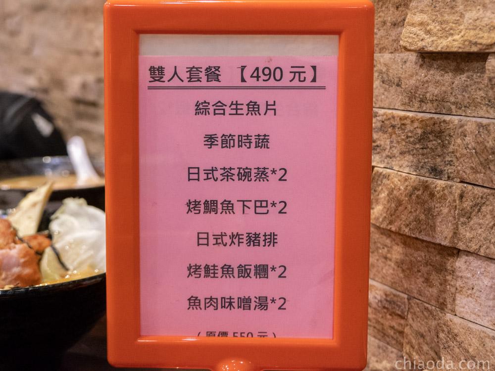 泉香雙人套餐