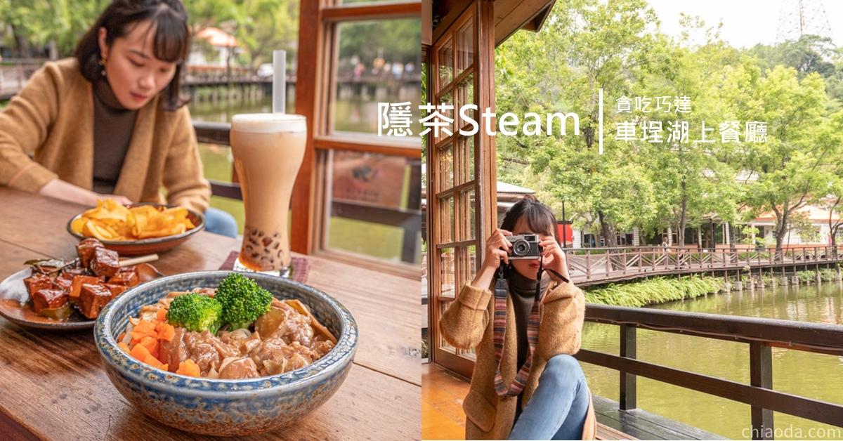 車埕隱茶Steam|絕美木造湖上餐廳 拍美照最適合 推薦點飲料小點~