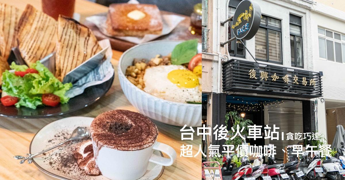 復興咖啡交易所 台中後火車站早午餐咖啡廳推薦