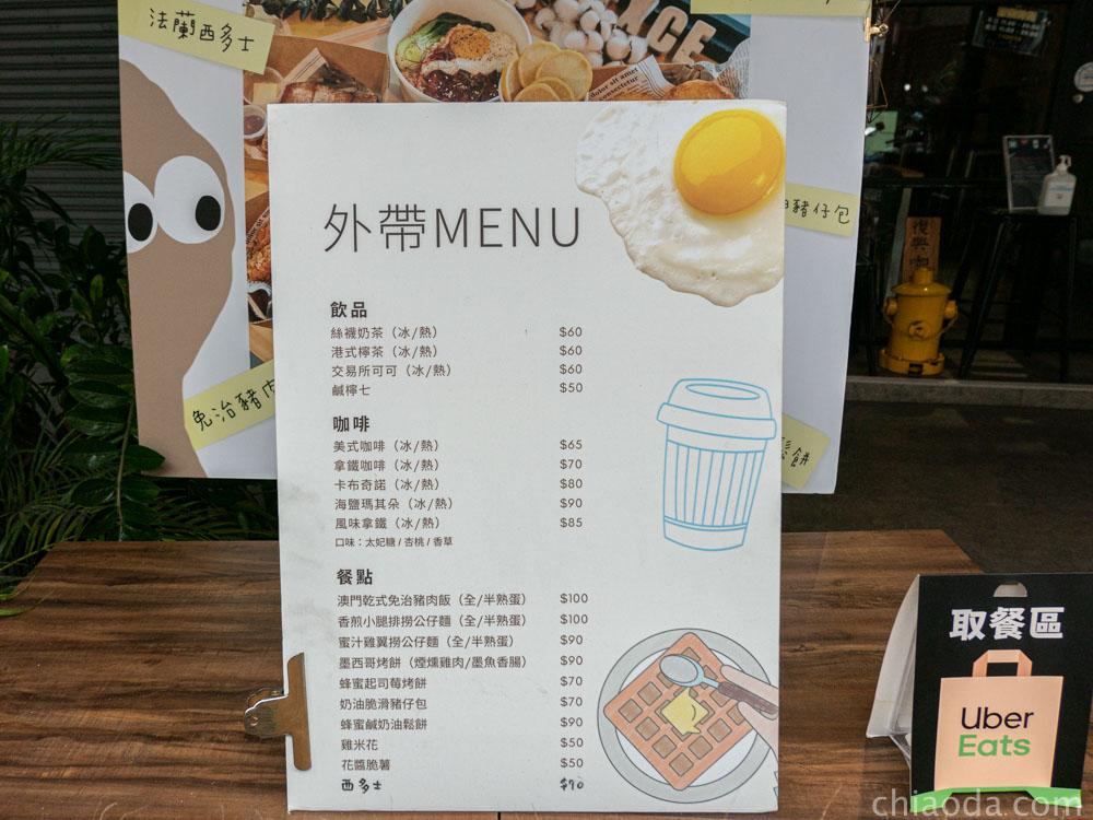 復興咖啡交易所 外帶菜單