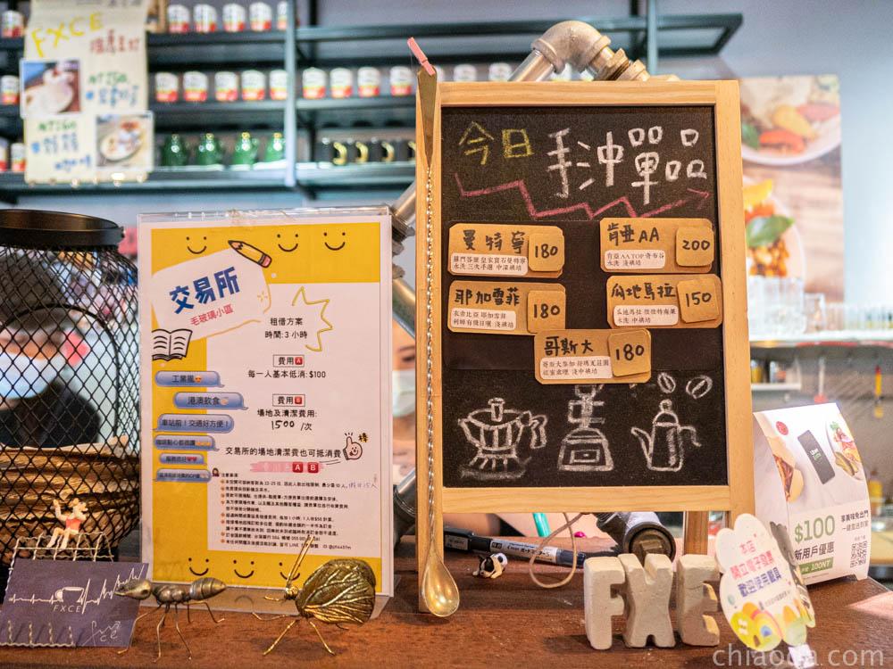 復興咖啡交易所 手沖單品 包場方案及資訊