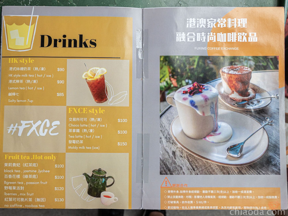 復興咖啡交易所 菜單