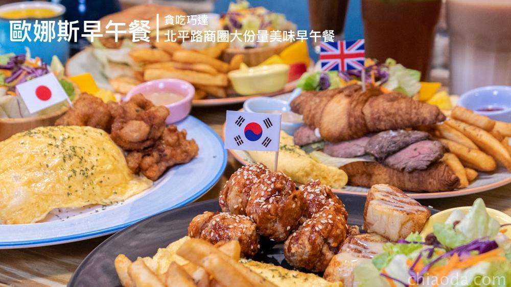 歐娜斯Honest早午餐|文心崇德路口週邊大份量早午餐 竟然有韓式炸雞超澎湃!