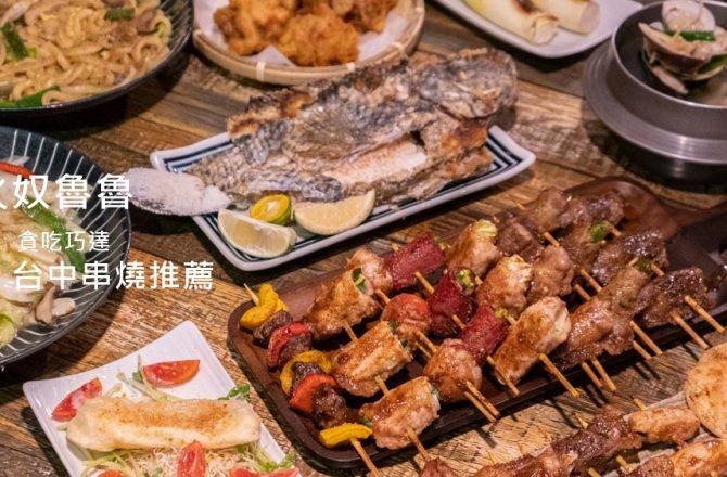 火奴魯魯山西總店 2020年新菜單!串燒、炸物、快炒、湯品,多種料理通通有~晚餐宵夜聚餐推薦!