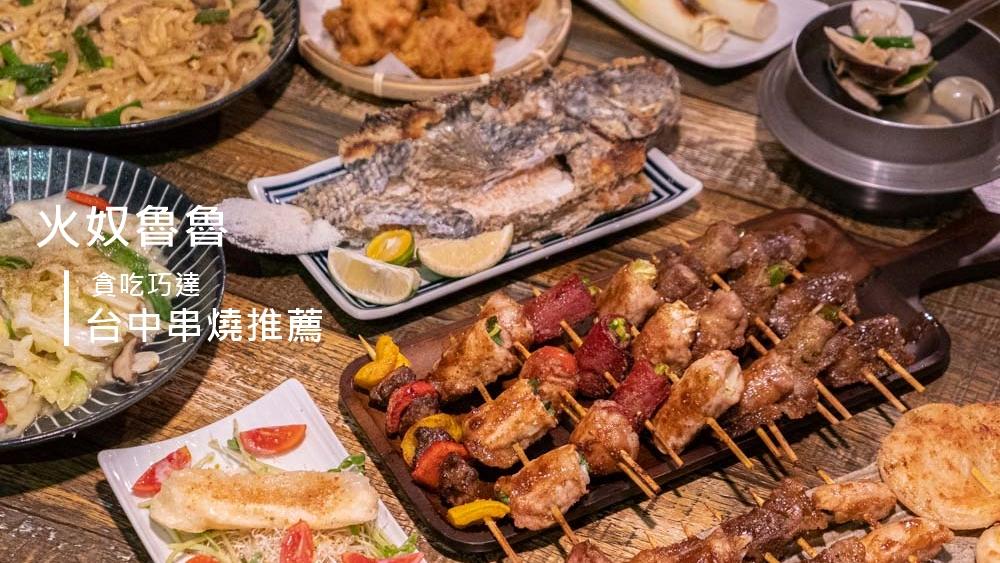 火奴魯魯山西總店|2020年新菜單!串燒、炸物、快炒、湯品,多種料理通通有~晚餐宵夜聚餐推薦!
