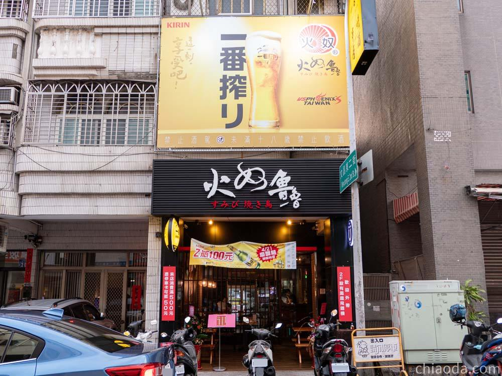 火奴魯魯山西總店 山西路文心路口