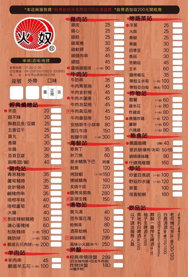 火奴魯魯山西總店 2020年菜單