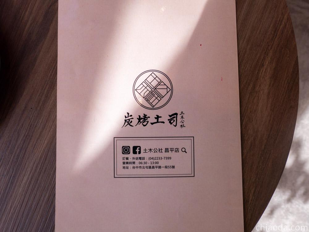 土木公社昌平店 菜單