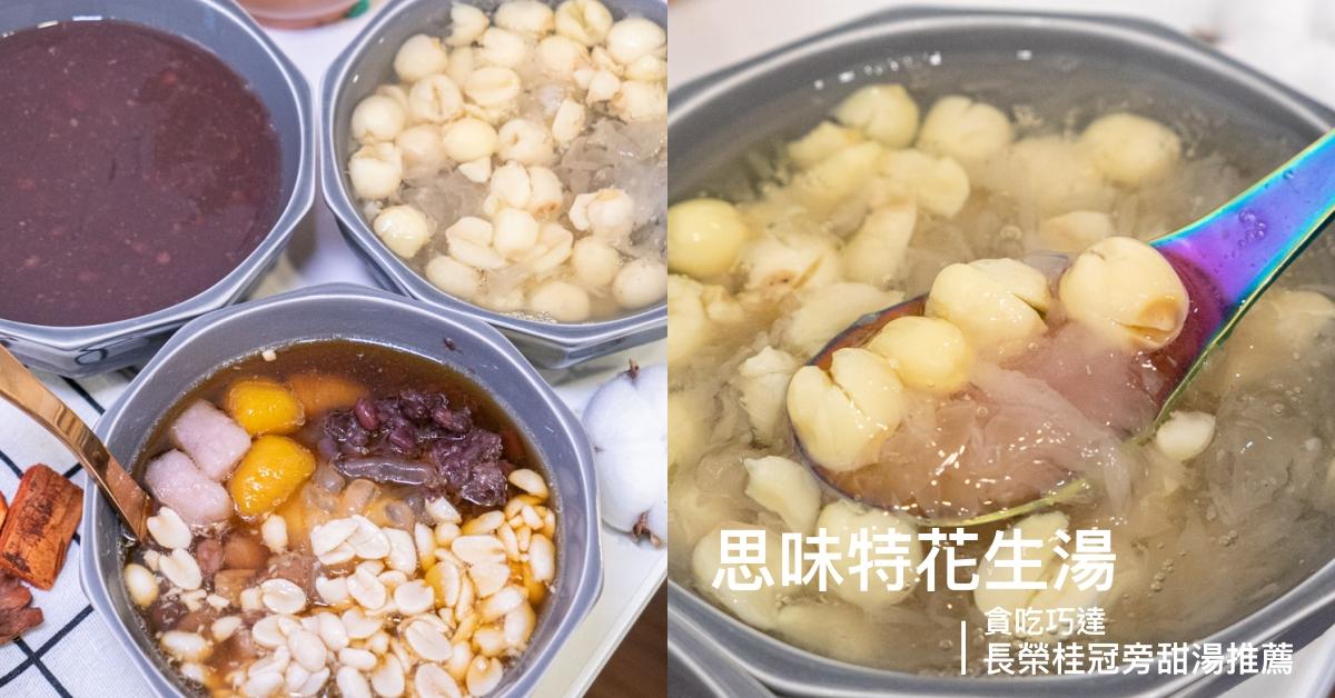 思味特甜品屋 台中長榮桂冠旁甜湯店