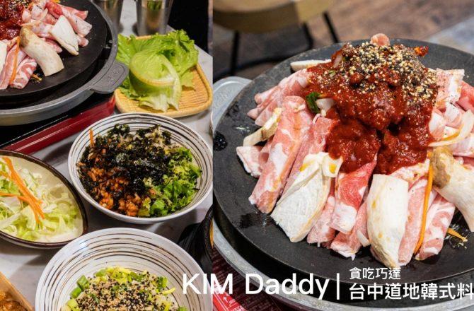 KIM DADDY公益店|台中公益路上道地韓式料理  不用出國也能享受到韓國的美味!