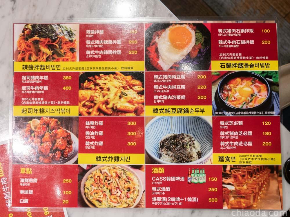 KIM DADDY韓國燒肉公益店 菜單