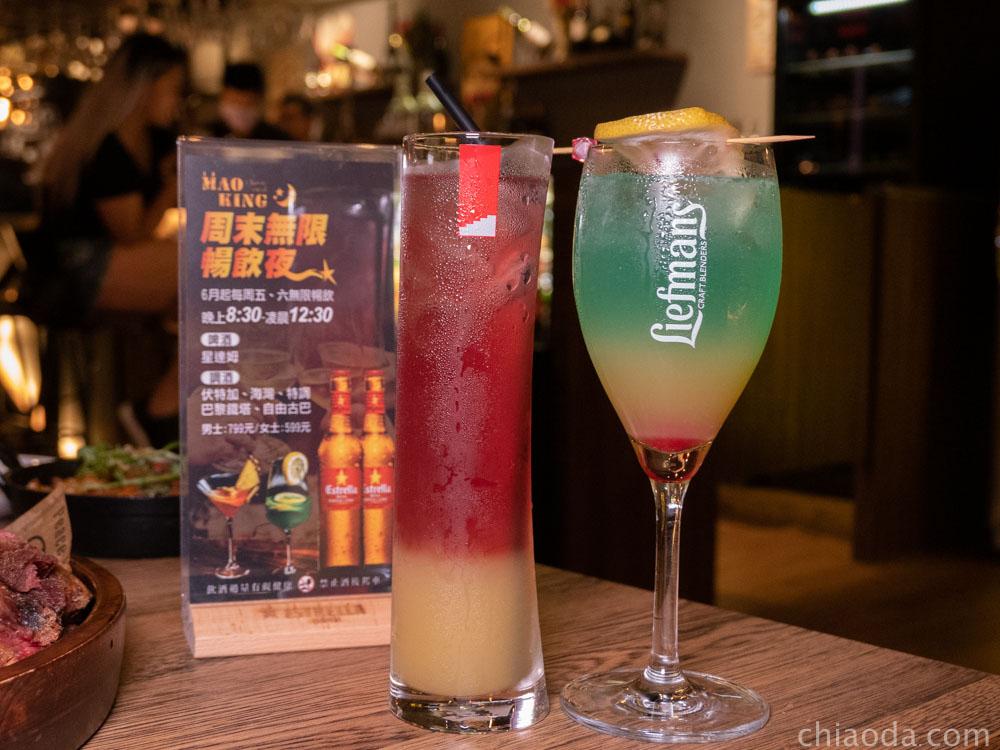 貓王經典 Restaurant & Bar 週五六調酒啤酒無限暢飲