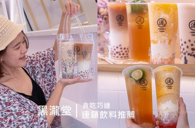 黑泷堂 2020夏日新品『芒露集莓優』料多好喝!果茶、奶茶也好好喝很推薦~