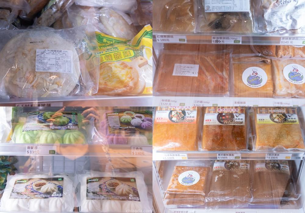 大瑪南洋蔬食 冷凍蔬食