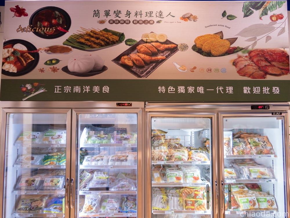 大瑪南洋蔬食 素食冷凍食品 調味包