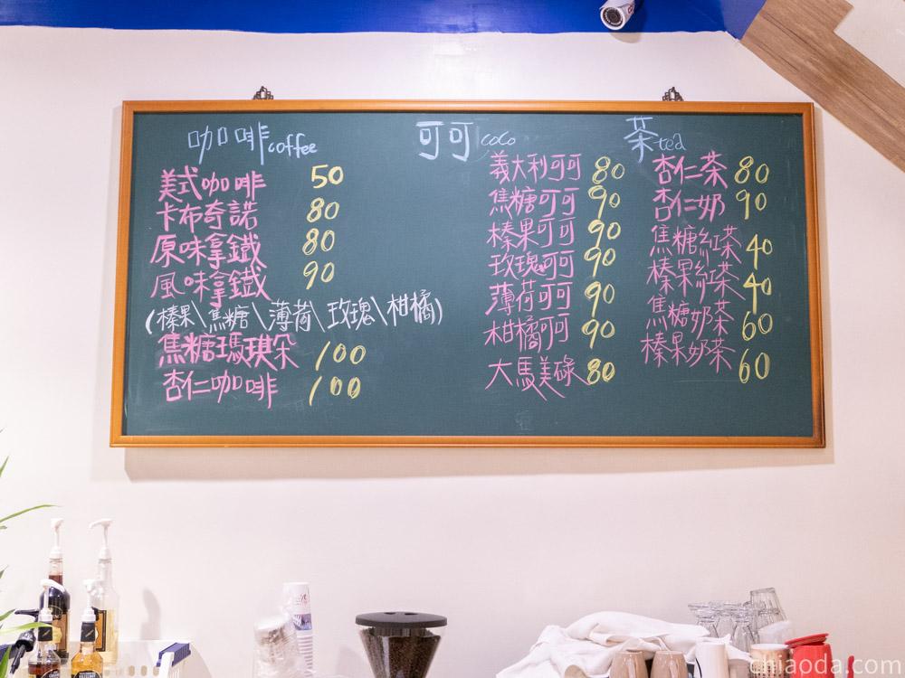 大瑪南洋蔬食 現沖咖啡飲料菜單