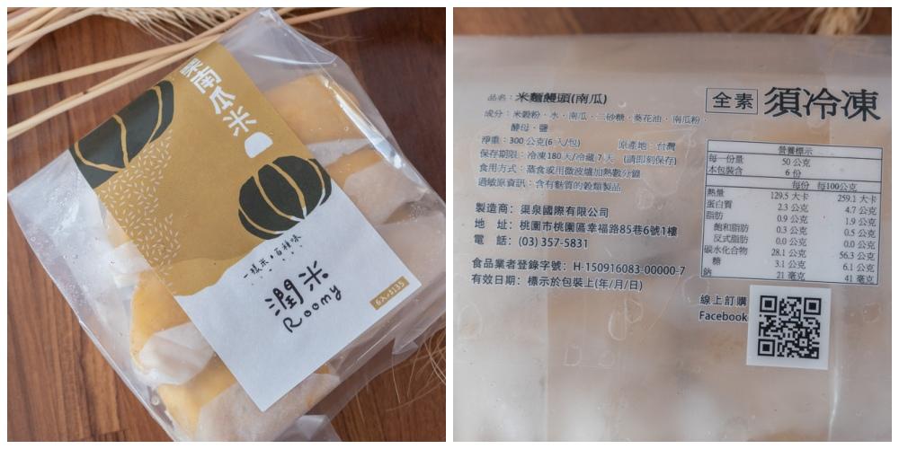 潤米 栗南瓜米饅頭包裝