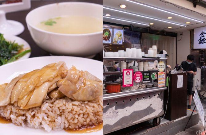 鑫耀鑫 台北車站南陽街周邊美食 無敵軟嫩雞肉飯 套餐附青菜&湯