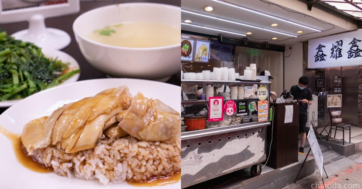 鑫耀鑫 台北車站海南雞