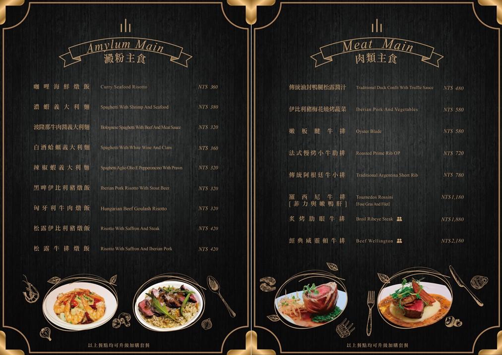 貓王餐酒館菜單