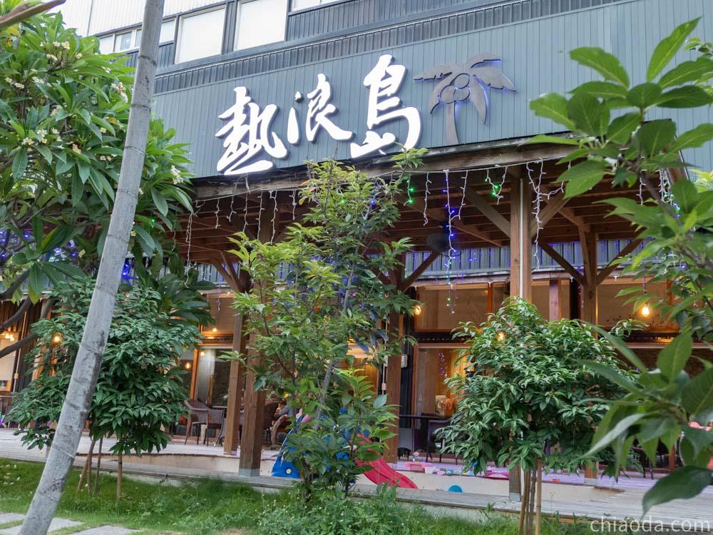 熱浪島南洋蔬食茶堂 台中旗艦店 戲沙區