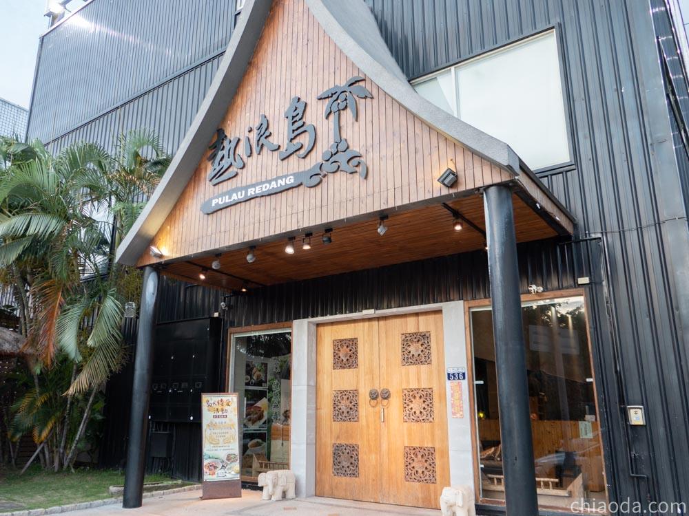 熱浪島南洋蔬食茶堂 台中旗艦店