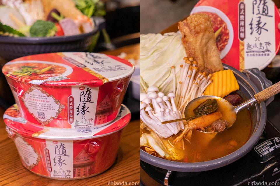 熱浪島 隨緣 泰式酸辣湯麵