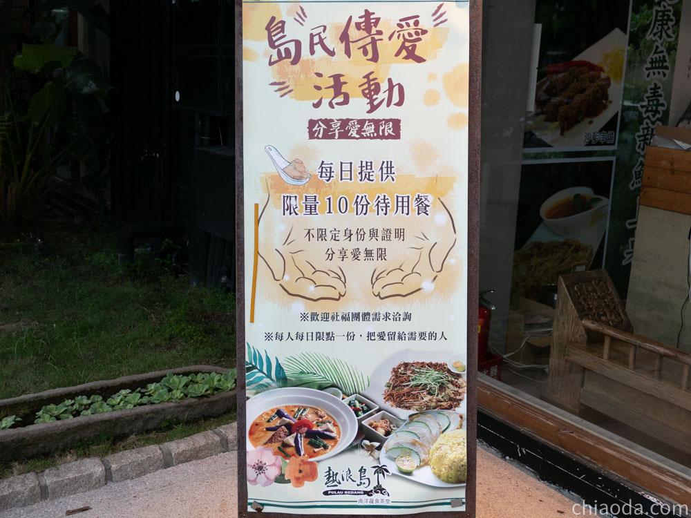 熱浪島南洋蔬食茶堂 台中旗艦店 愛心待用餐
