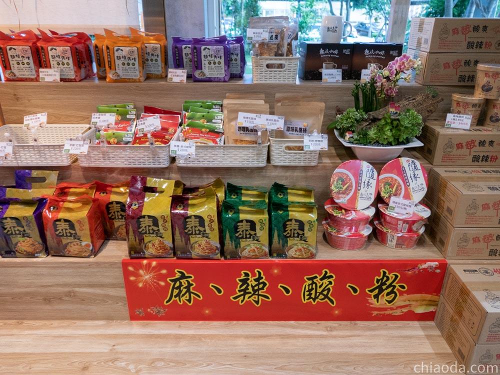 熱浪島南洋蔬食茶堂 台中旗艦店 素食零食泡麵
