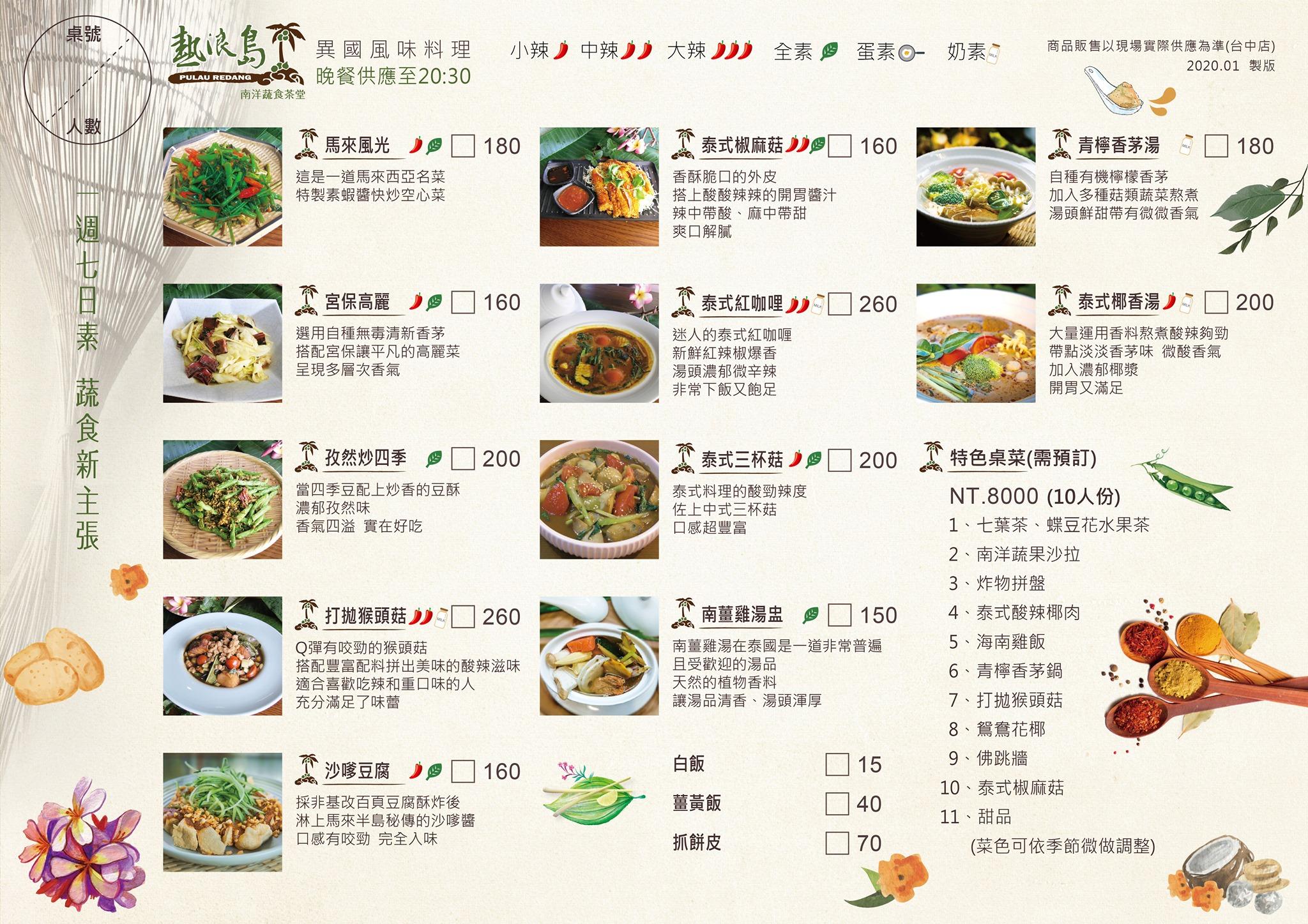 熱浪島菜單