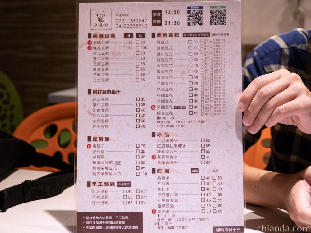 豆腐伯 2020年菜單