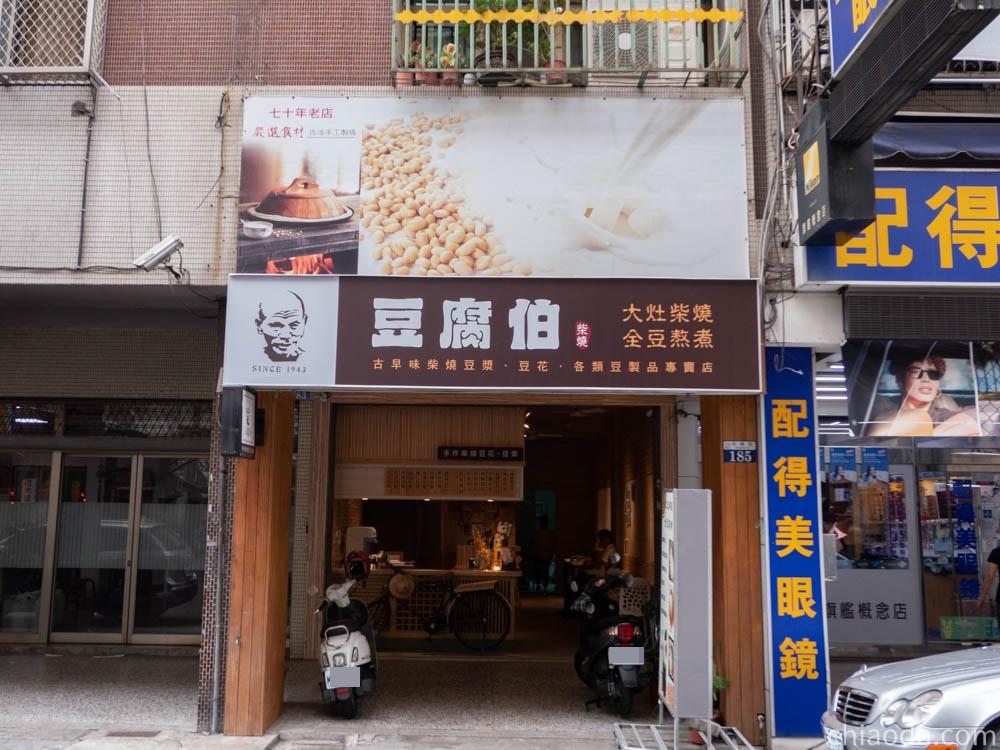 豆腐伯 台中北區永興店 進化北路旁