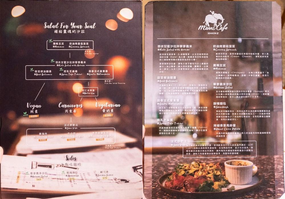 Manni Café 很多咖啡 輕食菜單