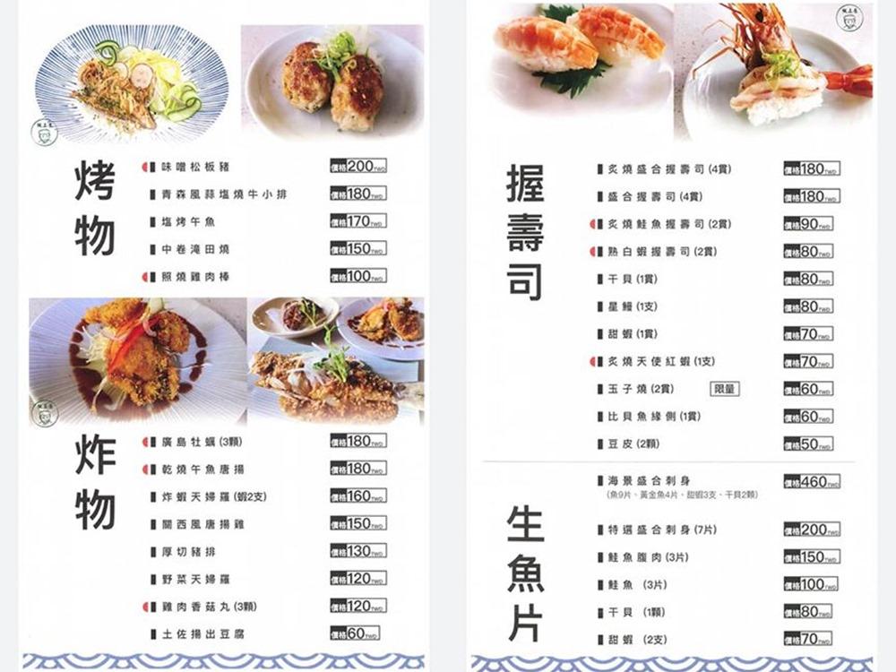 楓上屋 菜單