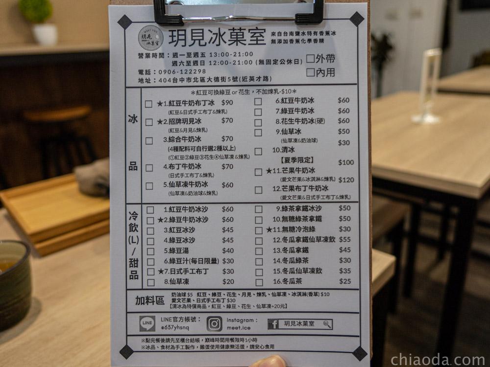玥見冰菓室 菜單