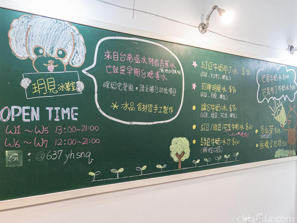 玥見冰菓室 中國醫周邊冰品甜點推薦