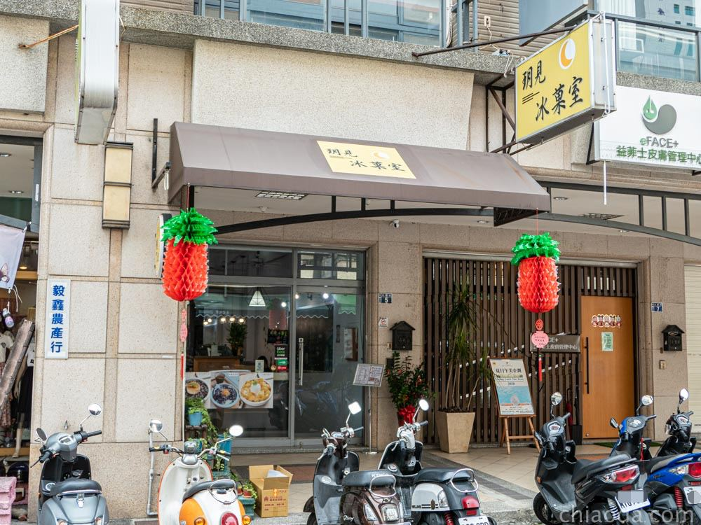 玥見冰菓室 台中北區大德街英才路口