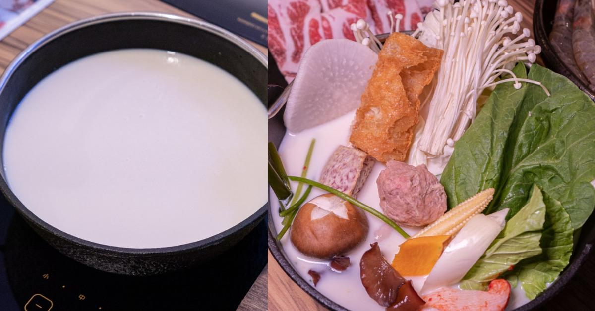 八吋鍋 秘製香濃牛奶湯底
