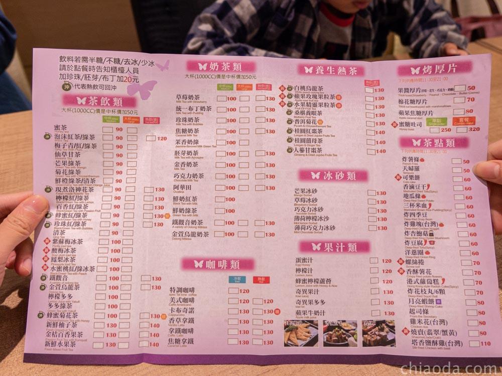 茶自點台中旗艦店大坑 菜單