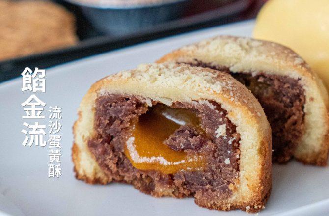 如邑堂|新推出餡金流流沙月餅不甜膩好好吃~ 太陽餅、舞Q餅、杏仁片也都好好吃!