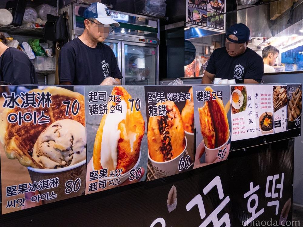KIM DADDY韓國糖餅x魚板串專賣 菜單