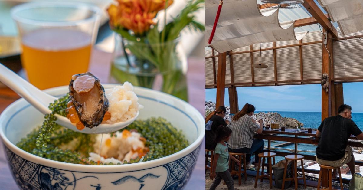 92k週末食堂|北海岸網美必去海景餐廳推薦 台灣也吃得到沖繩海葡萄丼飯