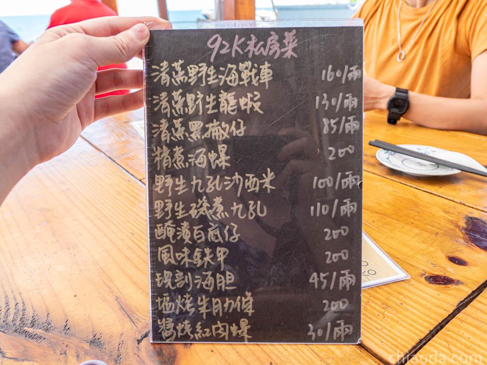 92k週末食堂 菜單