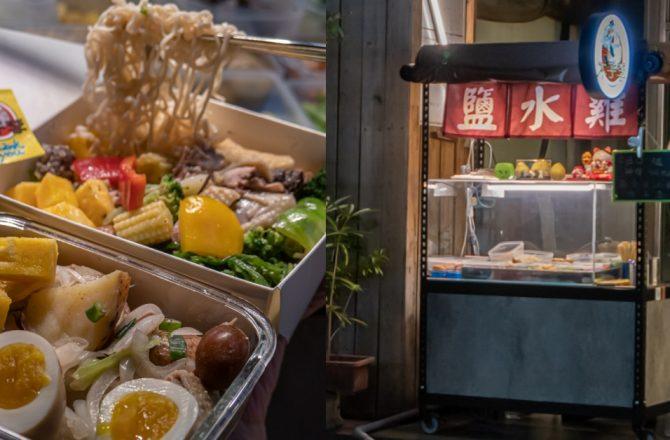 木子李鹽水雞|中興大學學府路旁 豐富青菜可挑選 還有好吃滷味!滿百送水果,吃外食也能顧健康~