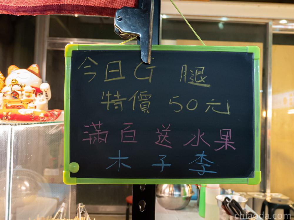 木子李鹹水雞 當日優惠
