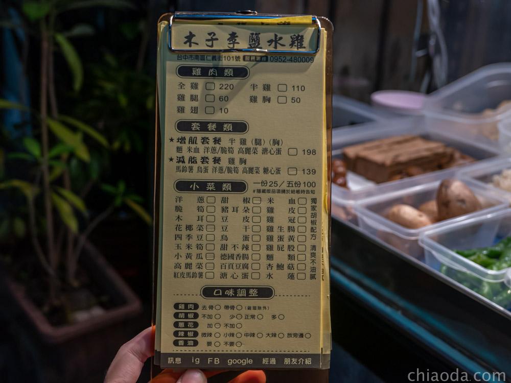 木子李鹹水雞 菜單
